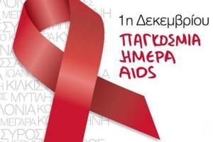 aids-gr