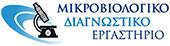 Παν. Γρ. Αποστολακόπουλος — Ιδιωτικό Διαγνωστικό Βιοπαθολογικό (Μικροβιολογικό) Εργαστήριο